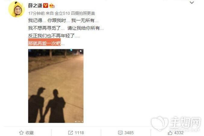 薛之谦宣布与前妻高磊鑫复合