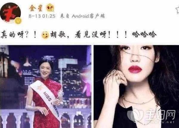 网曝胡歌美国约会薛佳凝