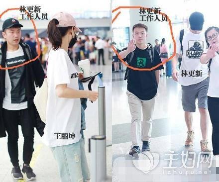 林更新助理送王丽坤登机