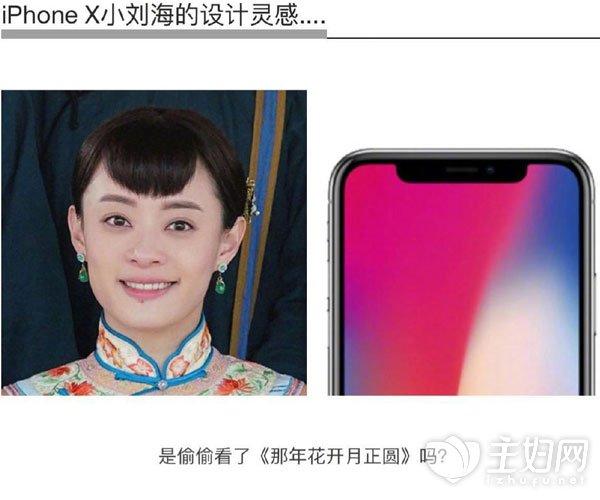 孙俪发型IphoneX刘海发型