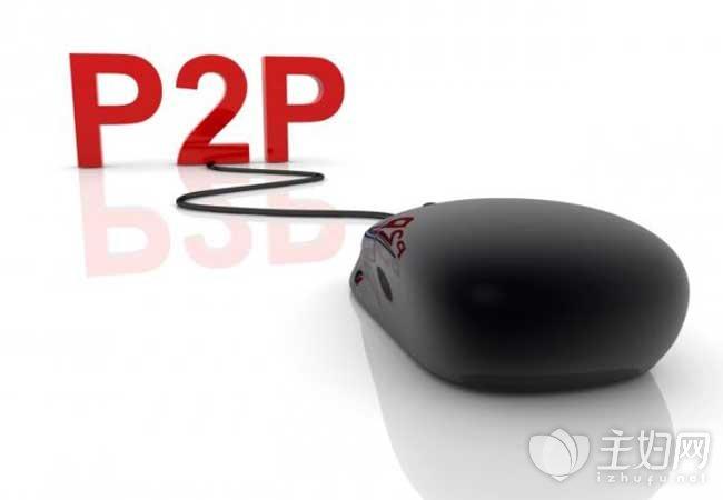 提高p2p收益的6个好方法