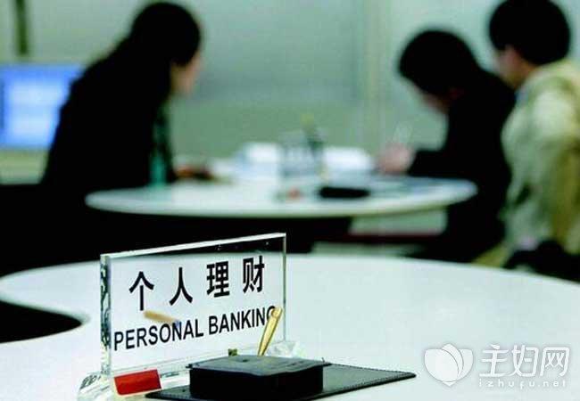 购买银行理财产品的四个误区