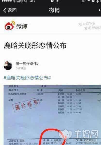 鹿晗女朋友关晓彤真的怀孕了吗