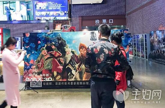 """《西游记女儿国》发布大开""""眼戒""""版海报"""