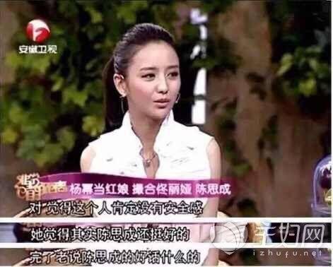 佟丽娅坦言如果不是杨幂 当年根本不会和陈思诚结婚