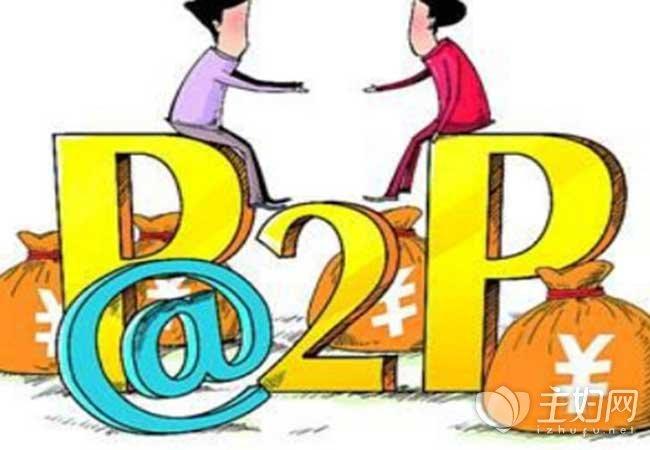 p2p理财好不好 p2p理财的注意事项