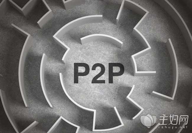 p2p跑步的原因以及针对的方法