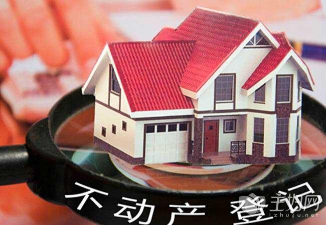 房产所有权登记注意4点 再次购房要多交税