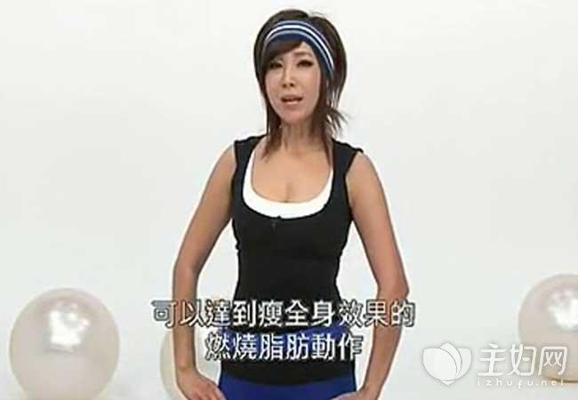 郑多燕减肥舞进行时的注意事项