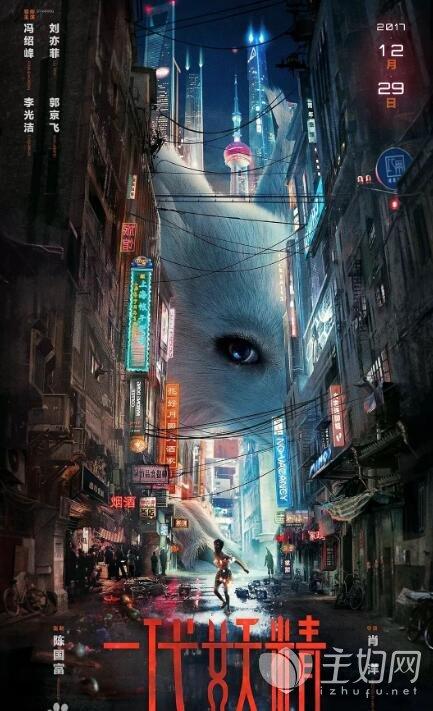 刘亦菲电影《二代妖精之今生有幸》好看吗