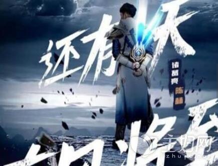 《王者出击》陈赫是什么英雄