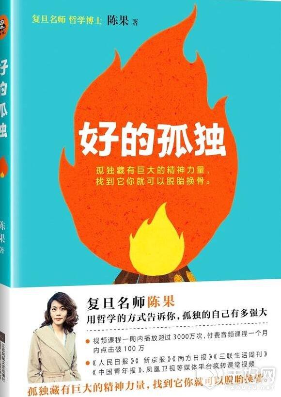 上海复旦大学女神教师陈果
