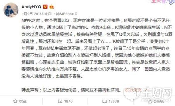 魏大勋和马苏韦德娱乐平台关系