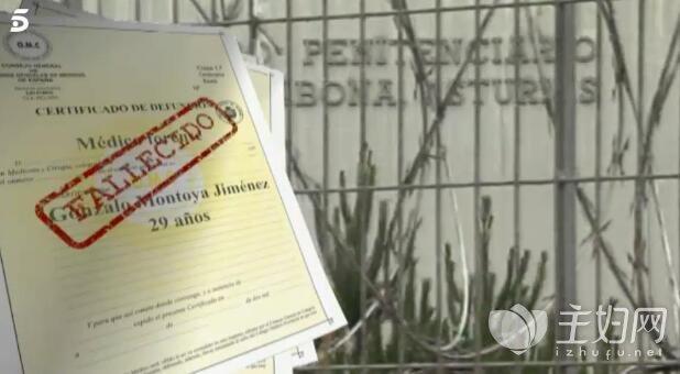 西班牙一囚犯确认死亡复活