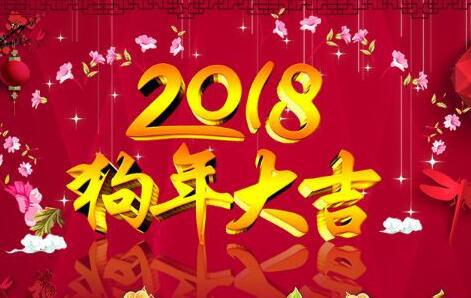 2018央视春晚主持人名单