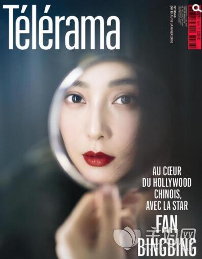 范冰冰登法国大刊封面