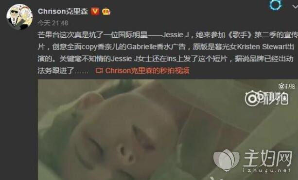 《歌手》张韶涵宣传片被爆抄袭香奈儿广告