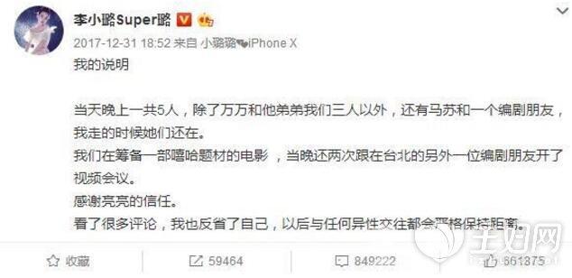 李小璐删pgone微博