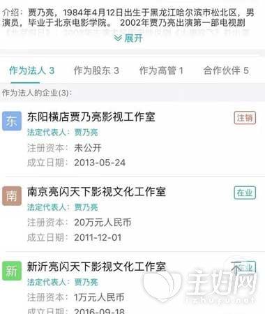 贾乃亮李小璐身价近2亿 投资多个中美公司
