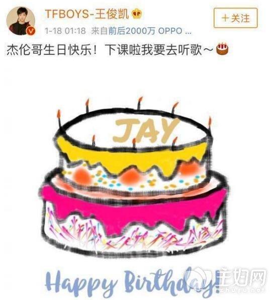 王俊凯手绘蛋糕凌晨送祝福