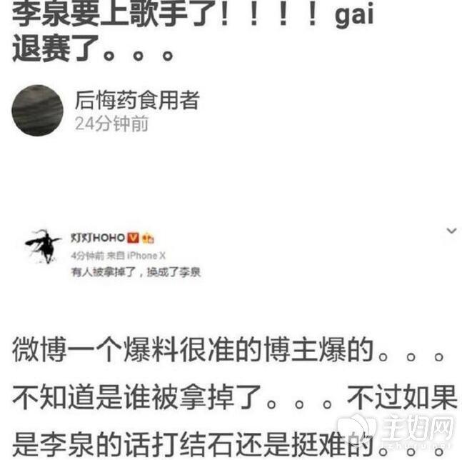 Gai被《我是歌手》紧急撤下
