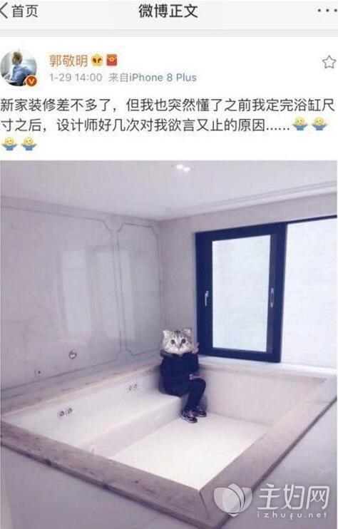 郭敬明晒新豪宅照再次被批炫富