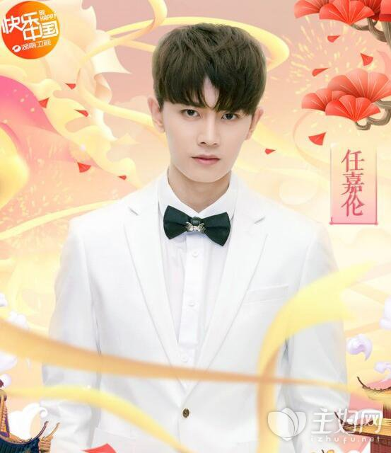任嘉伦确认加盟2018湖南卫视春晚