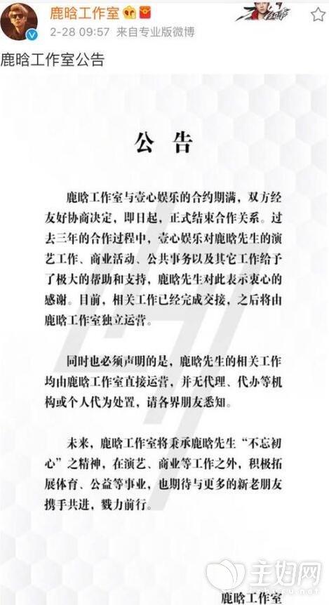 鹿晗宣布与壹心娱乐解约正式成立个人工作室