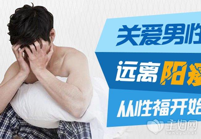 男性阳痿有什么症状 阳痿应该怎么治