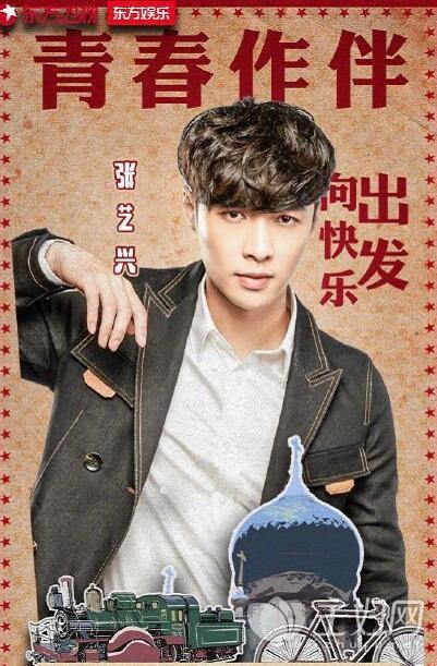 《极限挑战》第四季即将上海开录