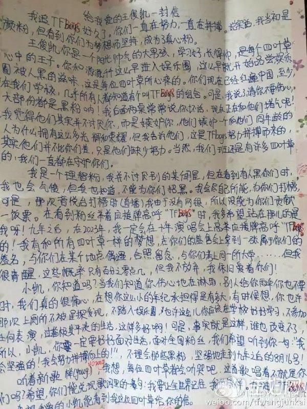 王俊凯读信