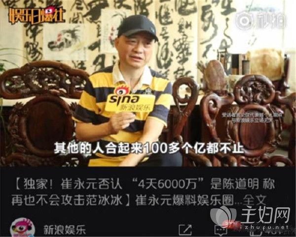 崔永元说的7.5亿夫妻是谁