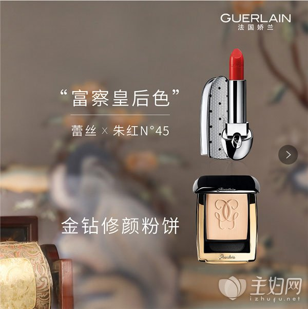 法国娇兰ROUGE G臻彩宝石唇膏N45