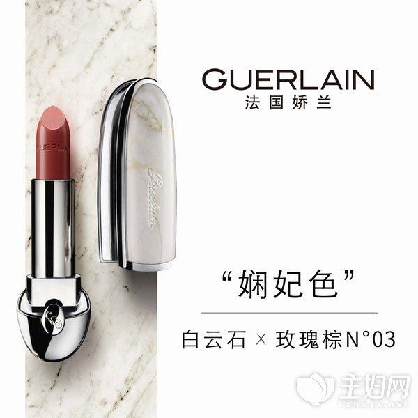 法国娇兰ROUGE G臻彩宝石唇膏N03