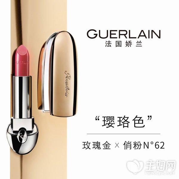 法国娇兰ROUGE G臻彩宝石唇膏N62