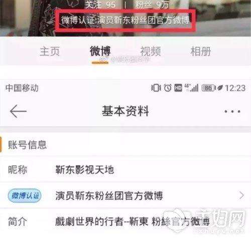 靳东团队暗讽王凯是gay