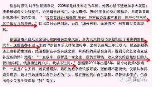 张韶涵买的岛在哪 上《吐槽大会》公开回应被伤害的经历