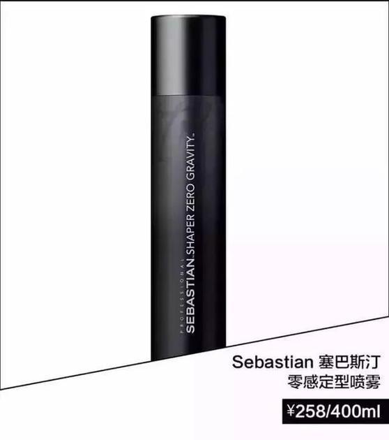 Sebastian塞巴斯汀 零感定型喷雾 ¥258/400ml