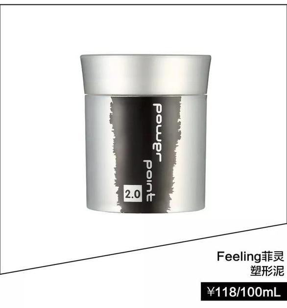 Feeling菲灵 塑形泥 ¥118/100ml