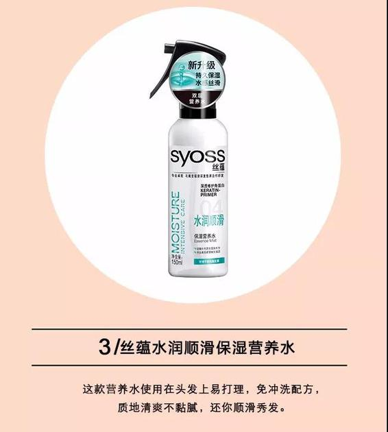 丝蕴水润顺滑保湿养分水 RMB 45