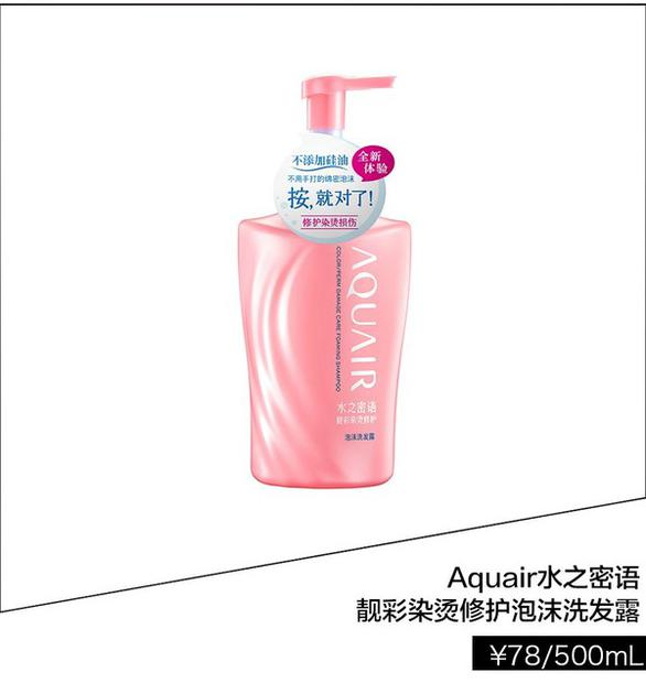 Aquair水之密语亮彩烫染修护泡沫洗发露 ¥78/500ml