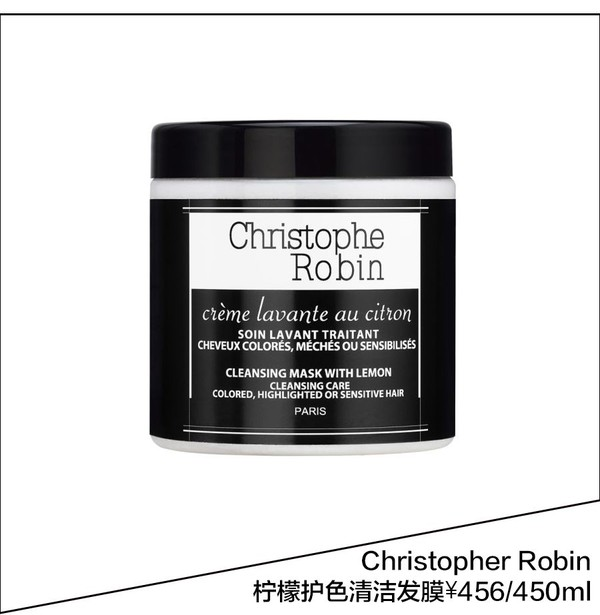 Christopher Robin 柠檬护色清洁发膜 ¥456/450ml