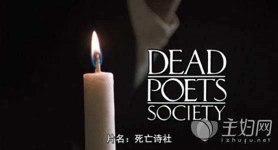 【死亡诗社 百度云】死亡诗社 送给高考学子,当理想与现实碰撞!