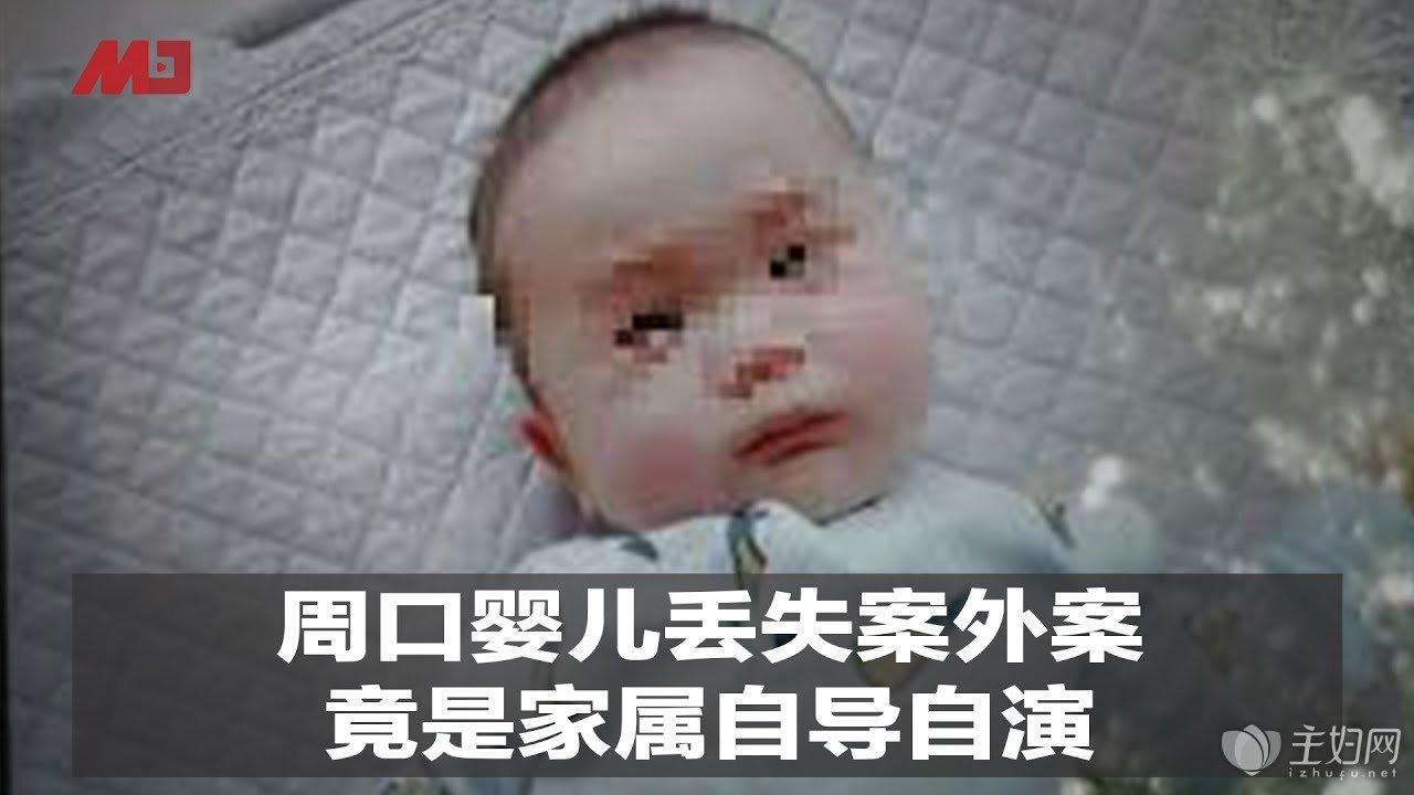 """[周口婴儿丢失事件]""""周口婴儿丢失"""":""""夺子""""闹剧闯入现代舆论场"""