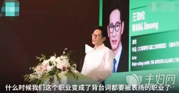 王劲松怒怼流量AG捕鱼不要脸.jpg