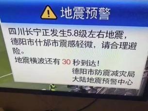 四川宜宾地震1.jpg