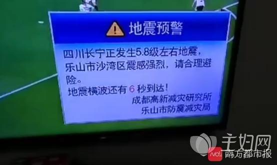 四川宜宾地震4.jpg