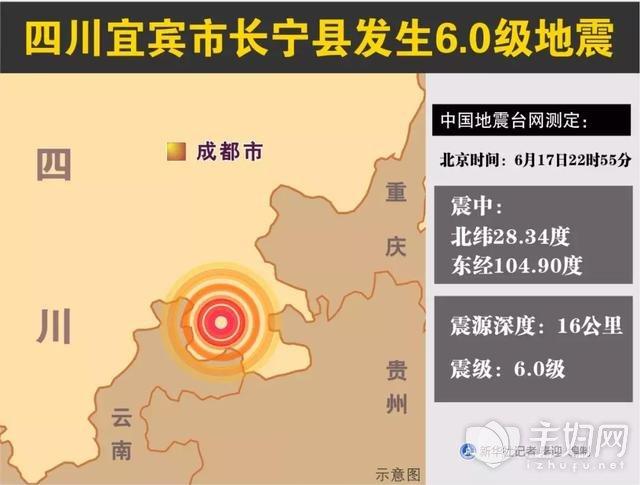 宜宾地震12人死1.jpg