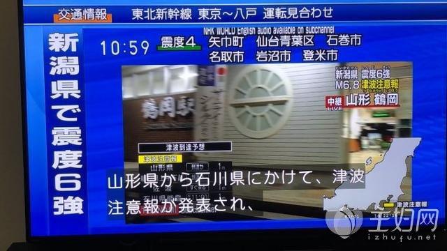 日本6.5级地震1.jpg