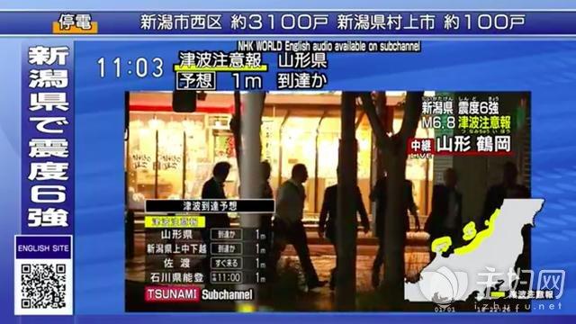 日本6.5级地震4.jpg